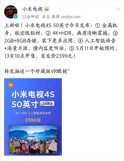 小米电视4S 50吋正式发布 主打金属机身+4K HDR 售价2399元