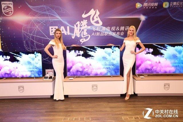 因AI腾飞!飞利浦腾讯联合发布AI电视