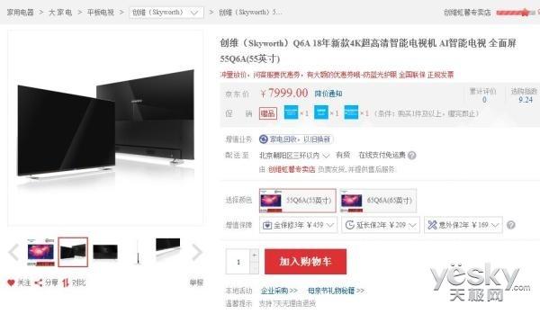 智能电视怎么选?近期智能电视新品盘点