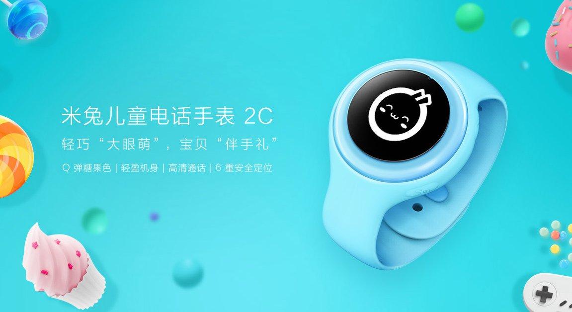 小米米兔儿童电话手表2C发布:199元好伙伴