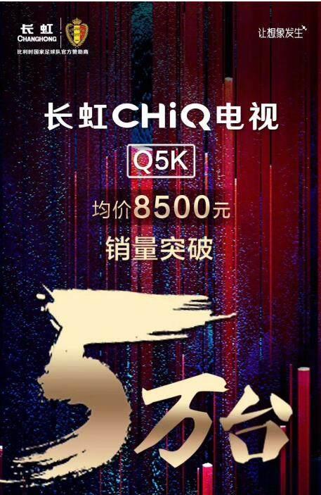 长虹CHiQ电视Q5K均价8500元 销量破5万台