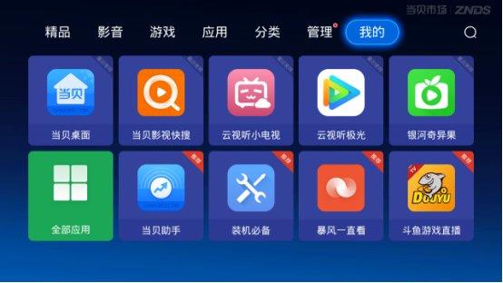 熊猫电视怎么安装第三方软件?安装教程如下