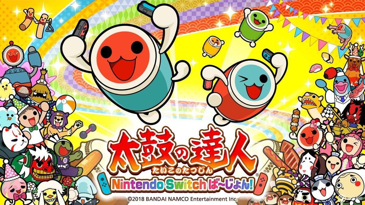 任天堂Switch版《太鼓达人》将于2018年7月19日正式发售