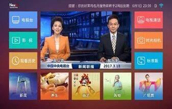 河北移动互联网电视3.0正式发布 告别千篇一律