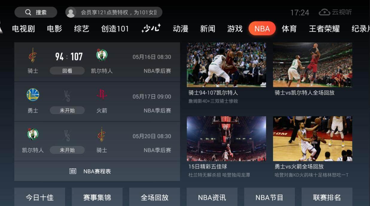 电视上如何看体育赛事直播?哪些软件可以看NBA直播?