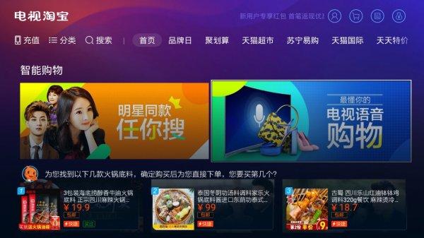 电视淘宝携手2018亚太OTT/IPTV生态大会,演绎AI美好新生活