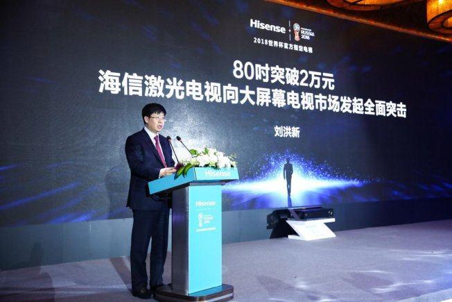 科技早报 海信发布4K激光电视新品;极米无屏电视H2举行品鉴会