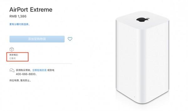 苹果放弃无线路由市场 旗下产品已停产