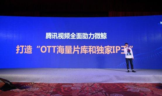 智能电视领域活跃玩家微鲸,要为中国人带来更好的家庭娱乐379.png