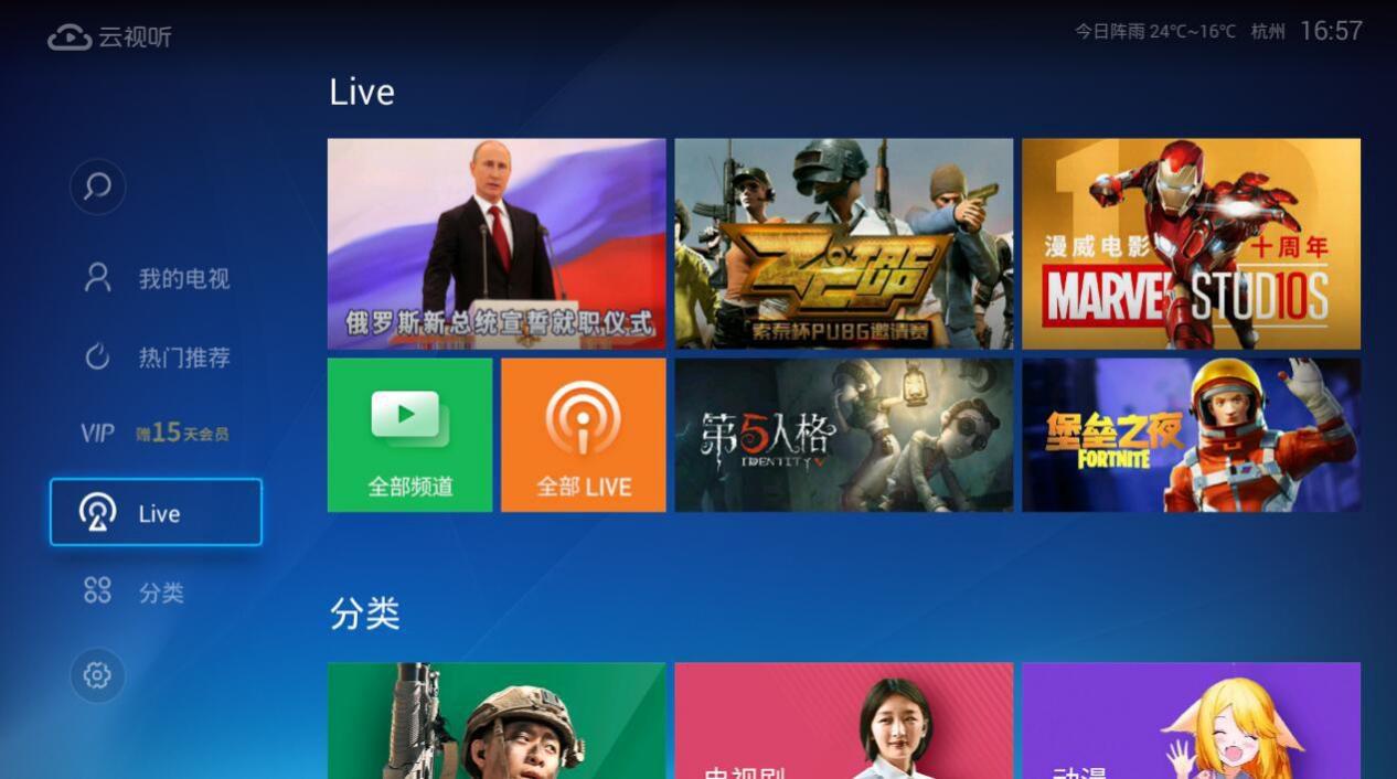 用户对电视猫的粘合度逐渐加强 OTT大屏观看呈上升态势