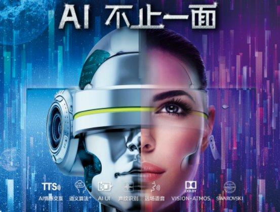 长虹发布人工智能电视新品Q5R系列 主打全面屏+声纹识别