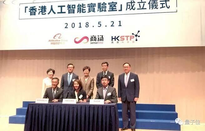 阿里AI挺进香港:联合商汤建设实验室