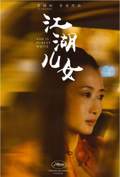 遗憾铩羽戛纳金棕榈的国产电影《江湖儿女》内地定档9月21日