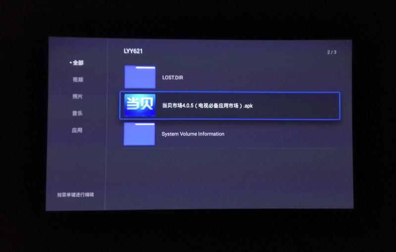 暴风激光电视怎么安装第三方软件看直播?