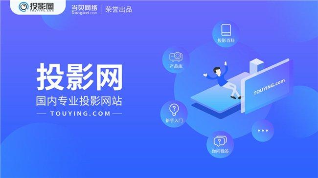 当贝网络斥资百万收购touying.com域名打造投影网