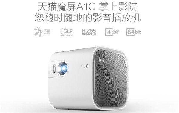 天猫魔屏A1C投影仪上市 定价最便宜的天猫魔屏新品