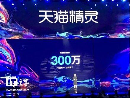 天猫精灵销量突破300万台:国内排名第一,位居世界第三