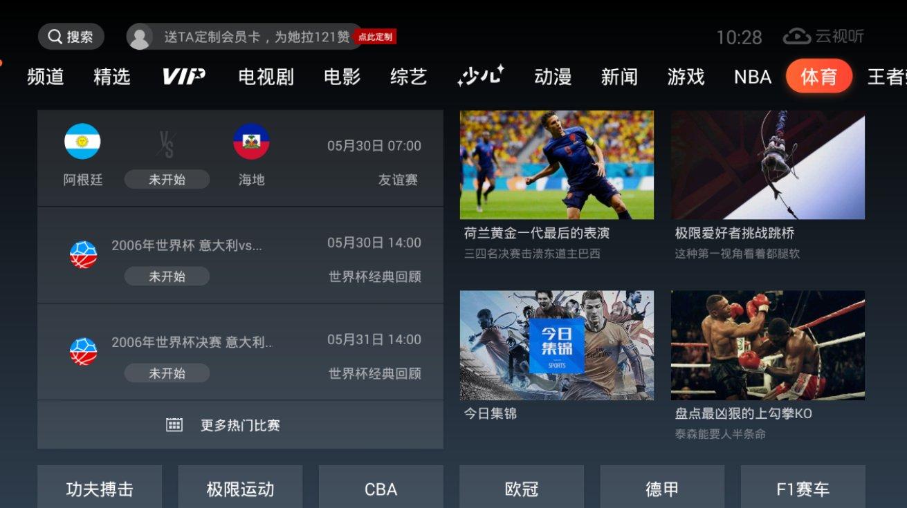 智能电视如何收看2018世界杯?什么软件可以看2018世界杯?