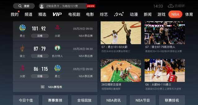 智能电视怎么看世界杯直播、NBA总决赛直播?最新方法分享