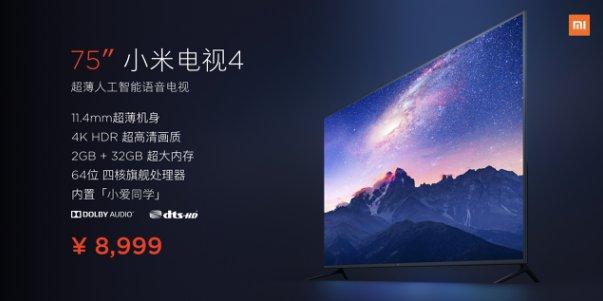 小米推出全球最薄75英寸电视 售价仅8999元 6月6日开售