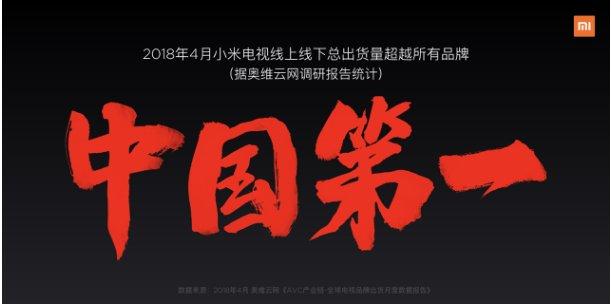 又是第一!小米电视4月线上线下总出货量跃居中国第一