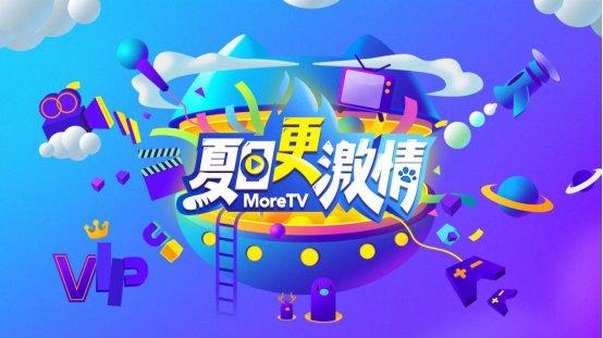 """电视猫夏日版发布:开启""""夏日更激情""""第一弹!"""