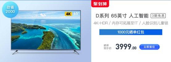 微鲸电视嗨购618 全场最高可减2000元!