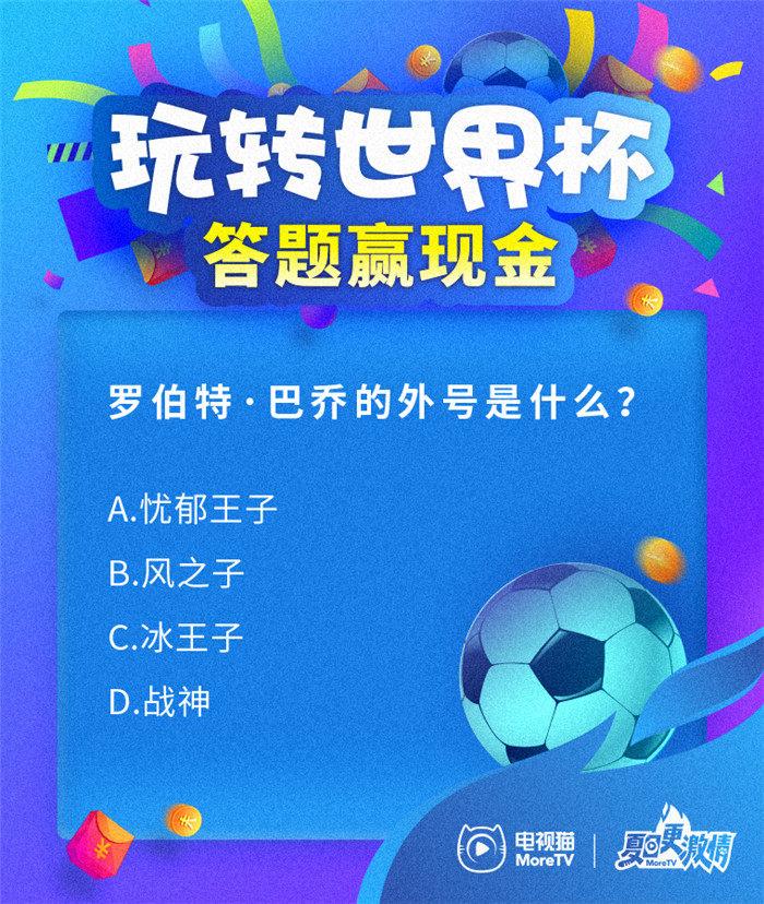 电视猫世界杯答题活动题库大爆料,大有玩头!