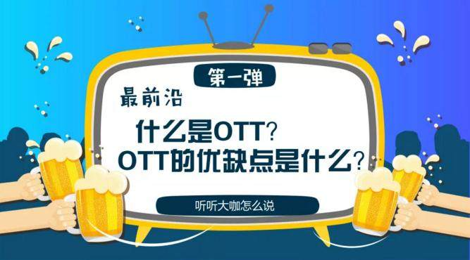 什么是OTT?OTT的优缺点是什么?