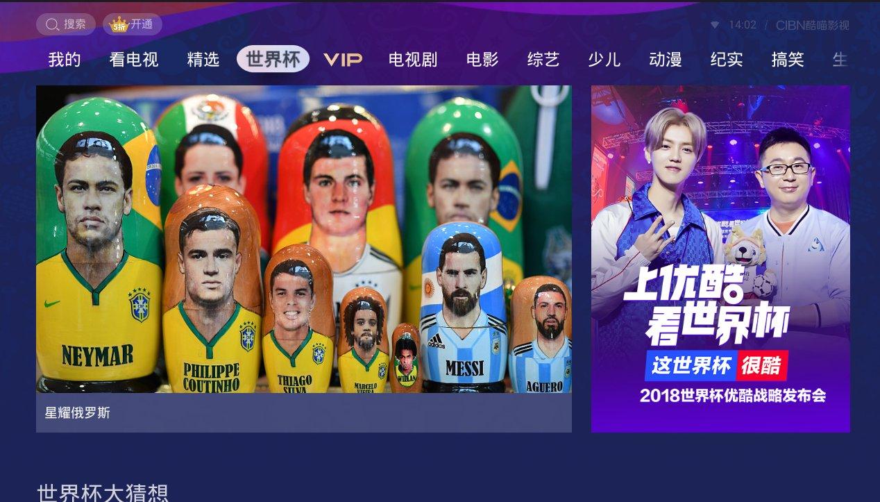 分享这一夏!当贝市场攻略:史上最全9种收看2018世界杯方法