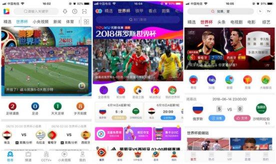 看世界杯用什么软件?为你奉上2018看世界杯最全攻略
