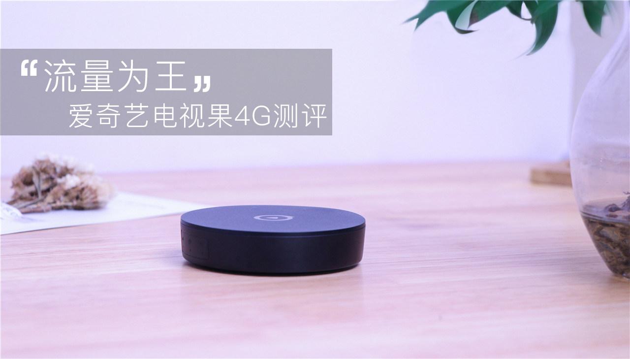 流量为王,爱奇艺电视果4G智能电视网测评