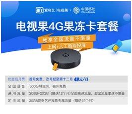 爱奇艺电视果4G发布,4G和WiFi双模式投屏更畅快