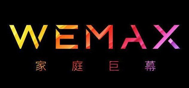 WEMAX ONE Pro一定逃不过你的法眼
