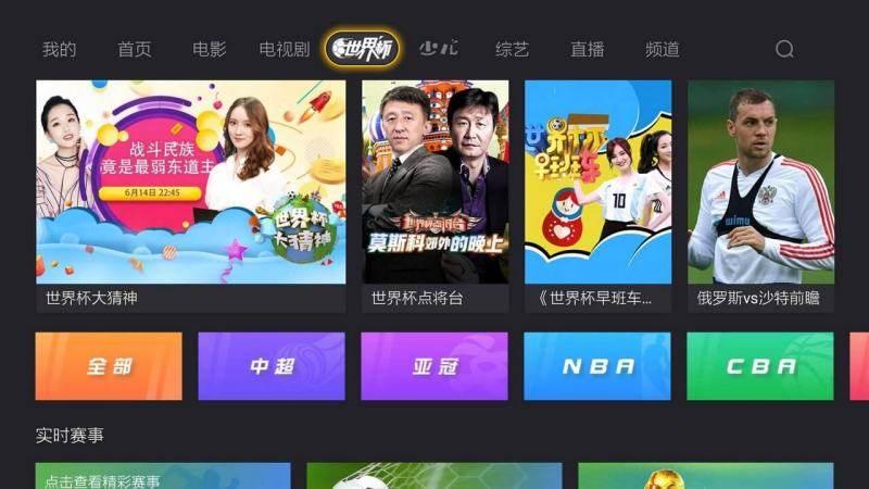 小米电视怎么在线免费看视频直播?小米电视直播软件推荐!