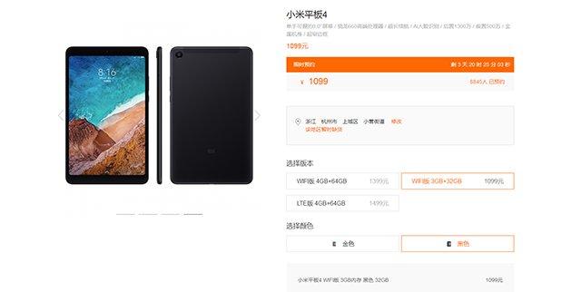 小米平板4悄然上线小米官网 售价1099元起