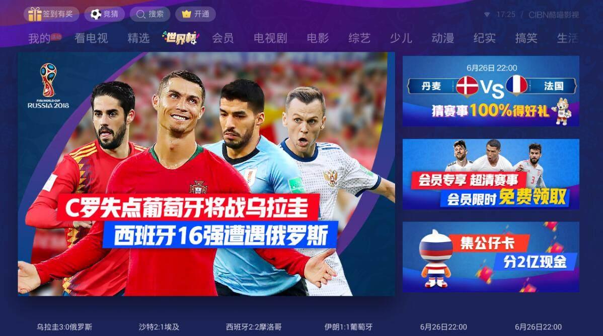 IPTV无法观看世界杯 IPTV如何看直播?