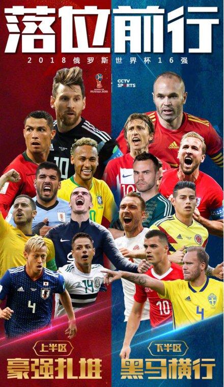 2018世界杯16强赛程名单 法国VS阿根廷今晚开赛 你更看好谁?