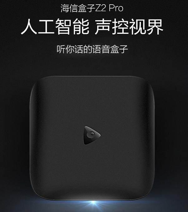海信世界杯纪念款ai盒子Z2Pro 加持世界杯定制频道功能