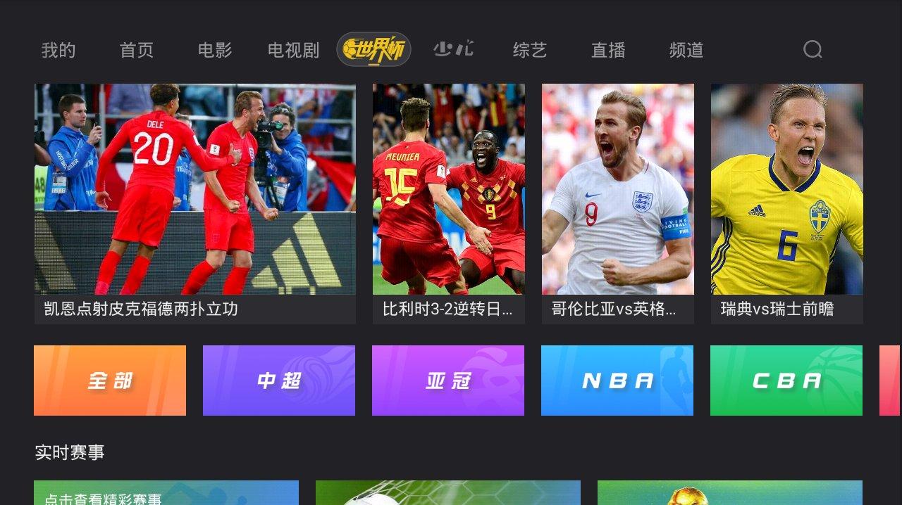 2018世界杯1/4决赛对阵出炉 世界杯8强对阵表一览