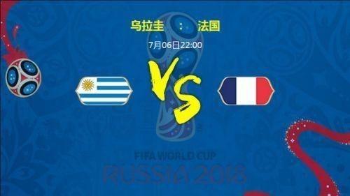 世界杯今日赛程:乌拉圭队VS法国队 谁能晋级半决赛?