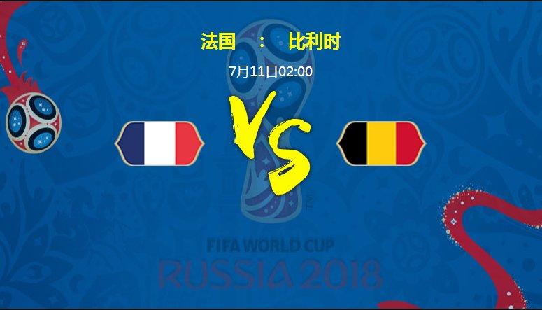 世界杯半决赛:法国VS比利时,谁能晋级决赛?