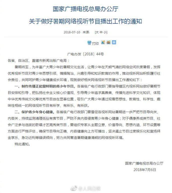 广电通知:严格审查偶像选秀类节目 坚决遏止节目过度娱乐化