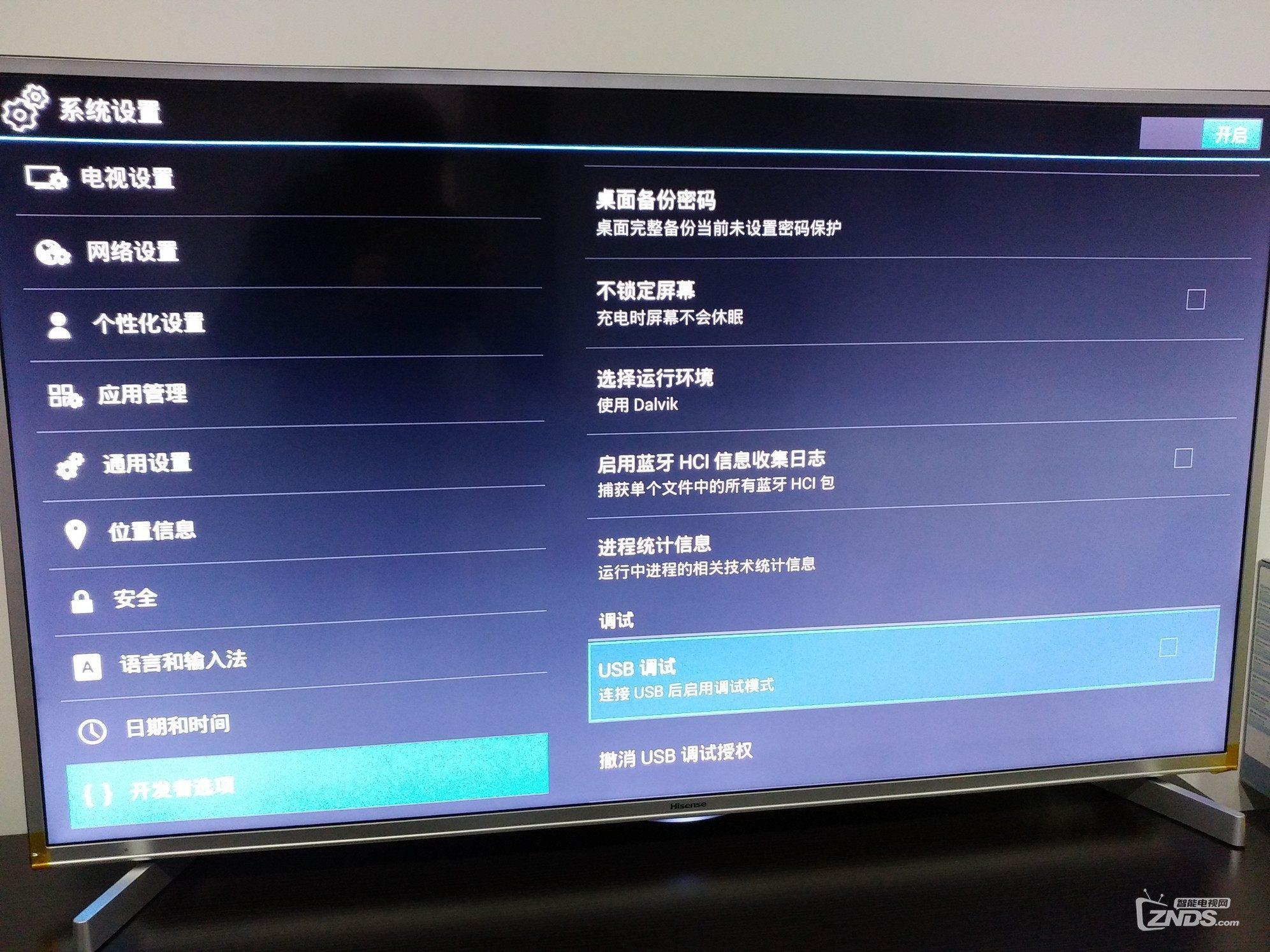 海信电视怎么进入工厂模式开启ADB调试?详细教程!