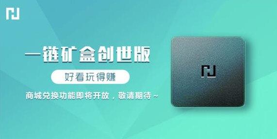 乐视发布电视盒子新品一链矿盒,涉及区块链可挖矿赚钱
