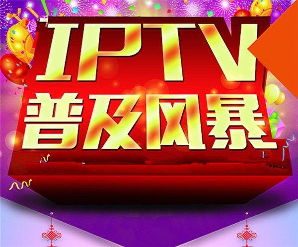 三大运营商IPTV的发展之路