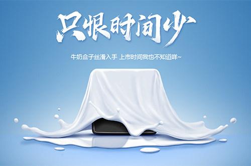 科技早报 快乐购拟更名芒果超媒;芒果TV牛奶盒子新品曝光