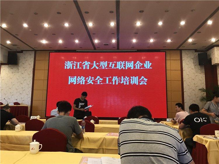 浙江省大型互联网企业专项会议 当贝网络参会