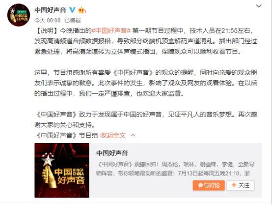 《中国新歌声》更名,《中国好声音》第五季首播!
