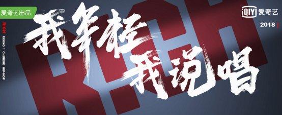 不延播!《中国新说唱》上演新版中国有嘻哈